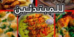 طبخات سهلة وسريعة للمبتدئين